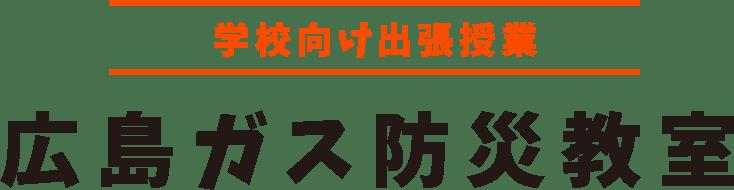 学校向け出張授業『広島ガス防災教室』