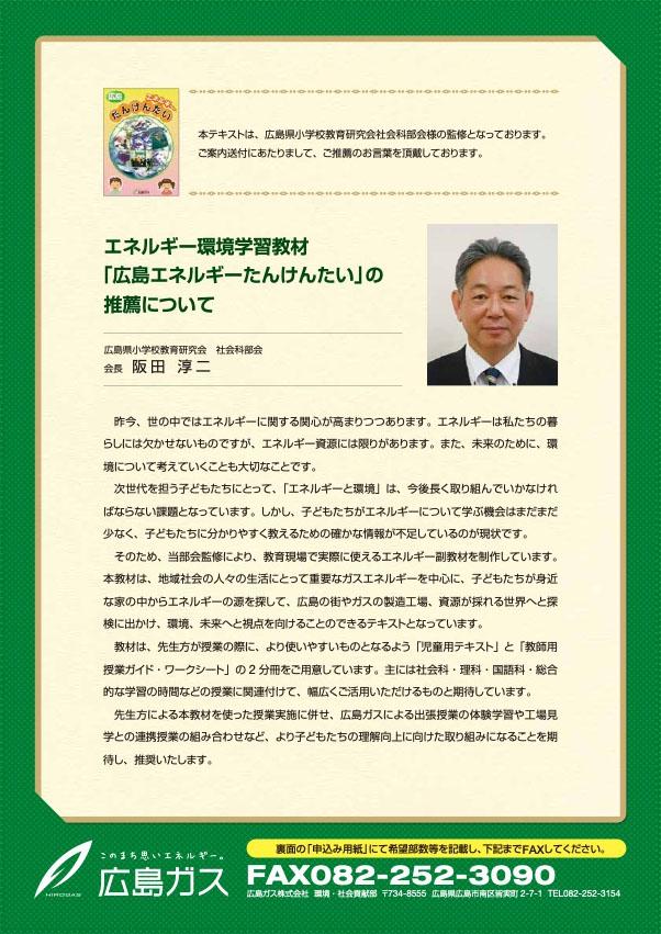 広島エネルギーたんけんたい 推薦状・お申し込み用紙