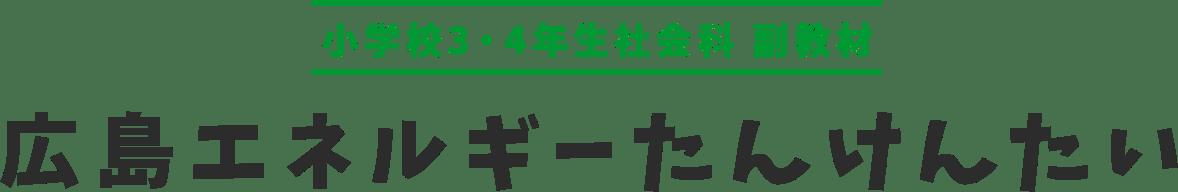 小学校3・4年生 副教材『広島エネルギーたんけんたい』