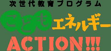 広島ガス次世代教育プログラム『こどもエネルギーACTION!!!』