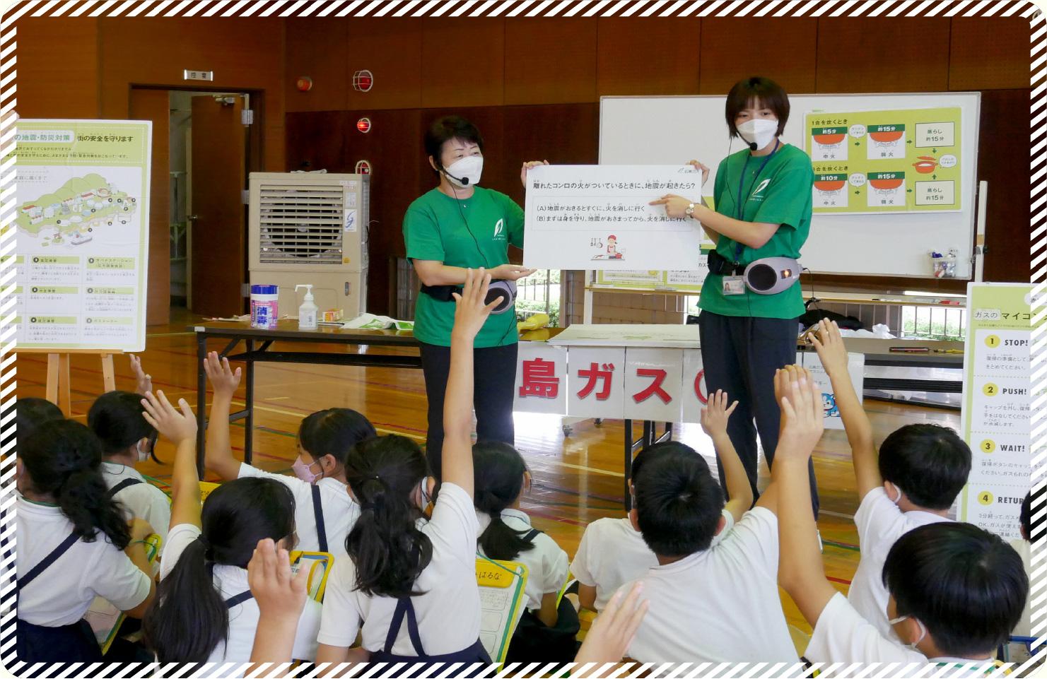 広島ガス防災教室