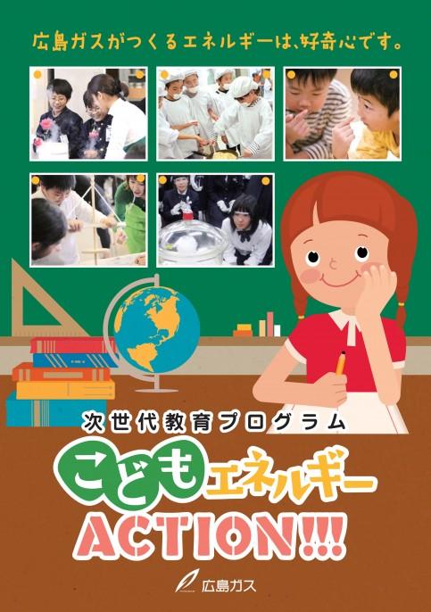 「次世代教育プログラム こどもエネルギーACTION!!!」パンフレット