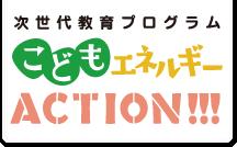 次世代教育プログラム こどもエネルギー ACTION!!!