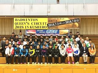 クイーンズサーキット釧路大会