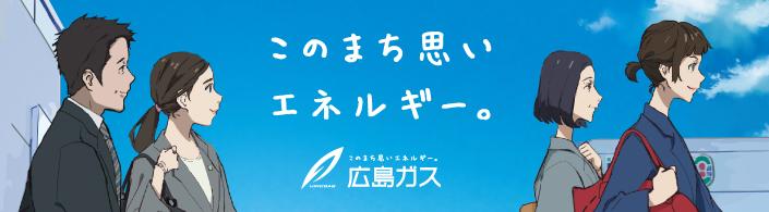 このまち思いエネルギー。広島ガス