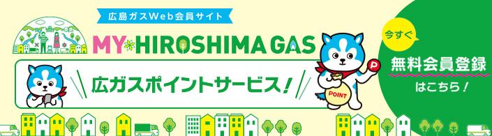 MY HIROSHIMA GAS