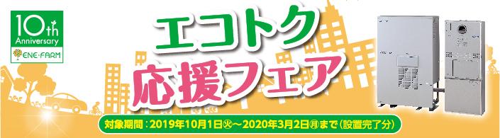 エコトクフェア 2019/10/1~2020/3/2