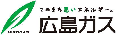 ガス 広島